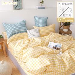 DUYAN竹漾- 台灣製100%精梳純棉雙人加大床包三件組-鹹檸檬奶油