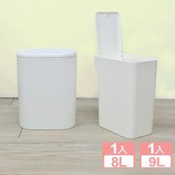 真心良品 波米按壓式垃圾桶(8L+9L)-2入組