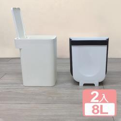 真心良品 波米手提按壓+折疊掛式組合垃圾桶8L-2入組