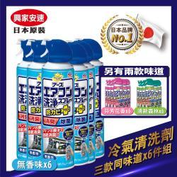 興家安速 抗菌免水洗冷氣清洗劑420mlx6瓶(無香味/花香/森林)