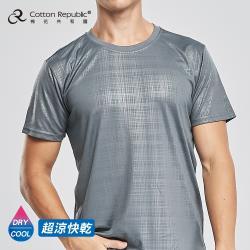 棉花共和國 圓領短袖衫 超涼快乾-深灰