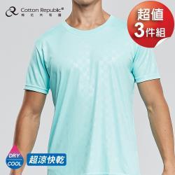 棉花共和國 圓領短袖衫超值3件組 超涼快乾-湖水綠