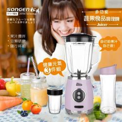 SONGEN松井 まつい多功能蔬果食品調理機/果汁機/研磨機/隨行杯(P)