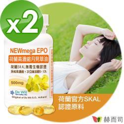 【赫而司】月見草油EPO-500mg軟膠囊(90顆*2罐)(荷蘭SKAL認證,冷壓濃縮萃取γ-次亞麻油酸GLA)