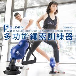 [Golden Fox] 多功能繩索訓練器 GF-001 (1入組)  (拉力繩/彈力繩/訓練繩/彈力帶/阻力帶)