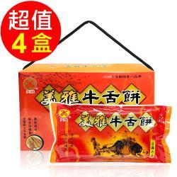 美雅宜蘭餅 蜂蜜芝麻牛舌餅小禮盒X4盒