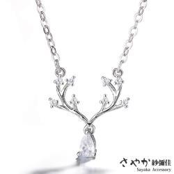 【Sayaka紗彌佳】925純銀雪戀國度麋鹿造型垂墜鑲鑽項鍊 -白金色