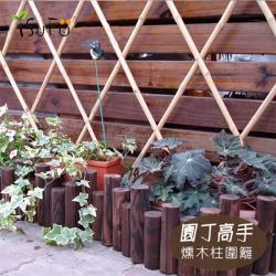 [舒福家居]燻木木柱圍籬(12連)直徑8CM