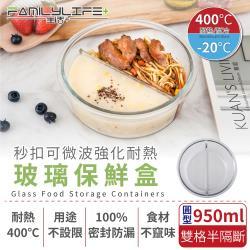 【FL生活+】秒扣可微波強化耐熱玻璃保鮮盒-圓型雙格半隔斷-950ml(FL-241-B)