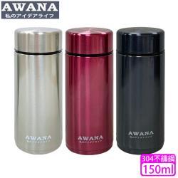 AWANA 304不鏽鋼炫彩迷你保溫杯(150ml)AW-150