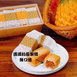 【MENIPPE 媚力泊 】純手工土鳳梨酥伴手禮盒 10入/盒 (附提袋) 送禮首選