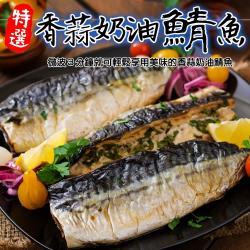 海肉管家-微波香蒜奶油鯖魚(10片/每片約130g-170g)