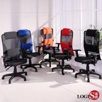 邏爵LOGIS 阿爾傑人體透氣全往辦公椅 電腦椅 主管椅 工學椅 669M