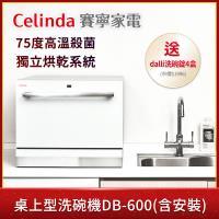 【Celinda 賽寧家電】6人份桌上型洗碗機DB-600