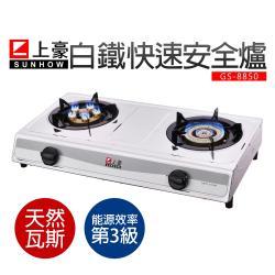 【上豪】白鐵快速安全爐-天然瓦斯(GS-8850 不含基本安裝)