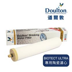 DOULTON英國道爾敦 BIOTECT ULTRA複合式陶瓷濾芯▲新螺牙-2504系列專用