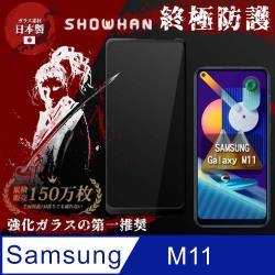 【SHOWHAN】全膠滿版 SAMSUNG Galaxy M11 鋼化日規玻璃保護貼 黑色