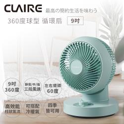 CLAIRE 360度球型9吋AC循環扇風扇CSK-BG09S