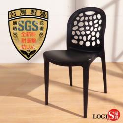 邏爵LOGIS 兩入 SGS認證泡泡椅塑鋼餐椅 公共空間椅 七色 JJ011