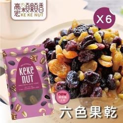 【高宏】人氣新鮮果乾系列-六色果乾(160g/袋,6袋入)