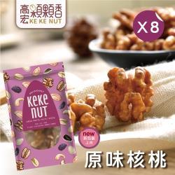 【高宏】好吃養生堅果系列-原味核桃(125g/袋,8袋入)