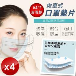 小魚創意行銷 台灣製造防潑水防飛沫口罩墊片(50張/袋)-4入組