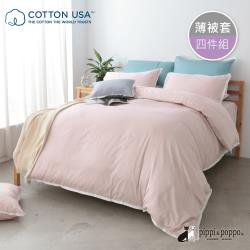 pippi  poppo  美國棉 素色 薄被套床包組 粉色 (加大)