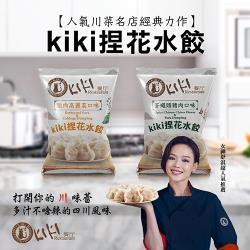 KIKI餐廳 蒼蠅頭豬肉/臘肉高麗菜水餃(30顆)任選2包