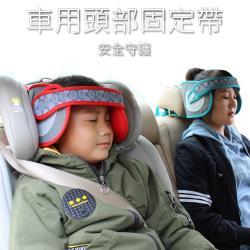 車用頭部固定帶 汽車睡覺防碰撞神器 兒童防撞 側睡靠枕 護頭護頸