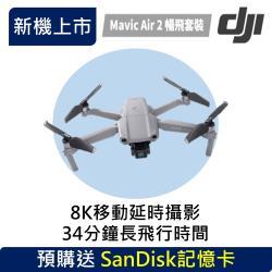 【送記憶卡】大疆 DJI Mavic Air 2 空拍機-暢飛套裝