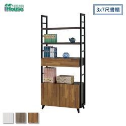 IHouse-凡賽斯 3X7尺工業風書櫃
