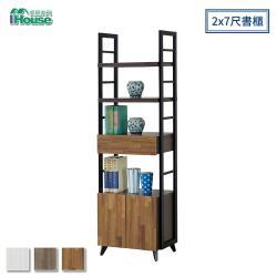 IHouse-凡賽斯 2X7尺工業風書櫃