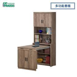 IHouse-凡賽斯 多功能書櫃