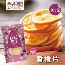 【高宏】人氣新鮮果乾系列-香橙片(120g/袋,12袋入)