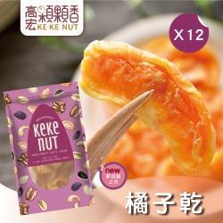 【高宏】人氣新鮮果乾系列-橘子乾(135g/袋,12袋入)