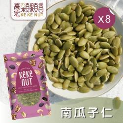 【高宏】好吃養生堅果系列-南瓜子仁(230g/袋,8袋入)