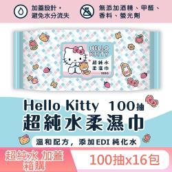 Hello Kitty 凱蒂貓超純水有蓋柔濕巾/濕紙巾(加蓋) 100抽x16包 特選柔軟水針布
