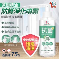 【You Can Buy】茶樹抗菌 防護淨化噴霧/噴劑 110ml*6入