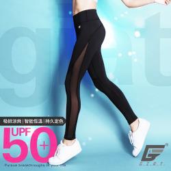 【GIAT】台灣製UV排汗機能壓力褲(撩心網美款/S-XL)