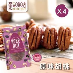 【高宏】好吃養生堅果系列-原味胡桃(120g/袋,4袋入)