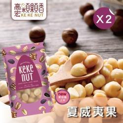 【高宏】好吃養生堅果系列-夏威夷果(120g/袋,2袋入)