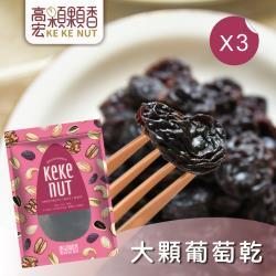 【高宏】人氣新鮮果乾系列-大顆葡萄乾(310g/袋,3袋入)