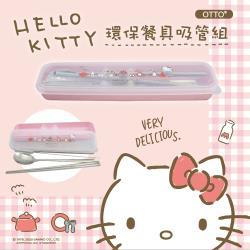 【HELLO KITTY】環保餐具吸管五件組(蘋果款)