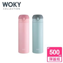 WOKY 沃廚 SWEET彈蓋不鏽鋼保溫瓶500ML(2色可選)