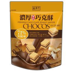 【盛香珍】濃厚雙味巧克酥(花生+巧克力口味)145g/包