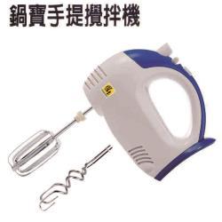 鍋寶手提式攪拌機HA-2012-D