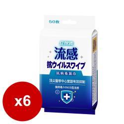 立得清抗流感病毒濕巾(藍)(有蓋)50抽X6包