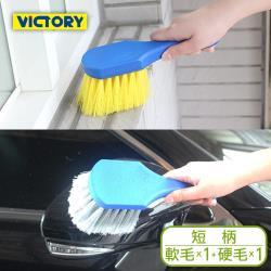 VICTORY-廚房浴室汽車多功能手持清潔刷-短柄(硬刷1支+軟刷1支)