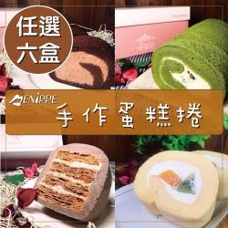 【MENIPPE 媚力泊】手做蛋糕捲任選六入組 巧克力捲/抹茶紅豆捲/芋頭拿破崙