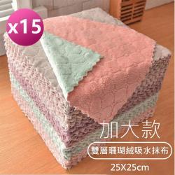 (5條一包*3包)加大雙層珊瑚絨抹布